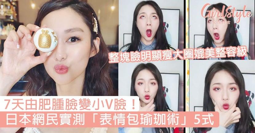 7天由肥腫臉變小V臉!日本網民實測「表情包瑜珈術」5式,整塊臉明顯瘦大圈媲美整容級!