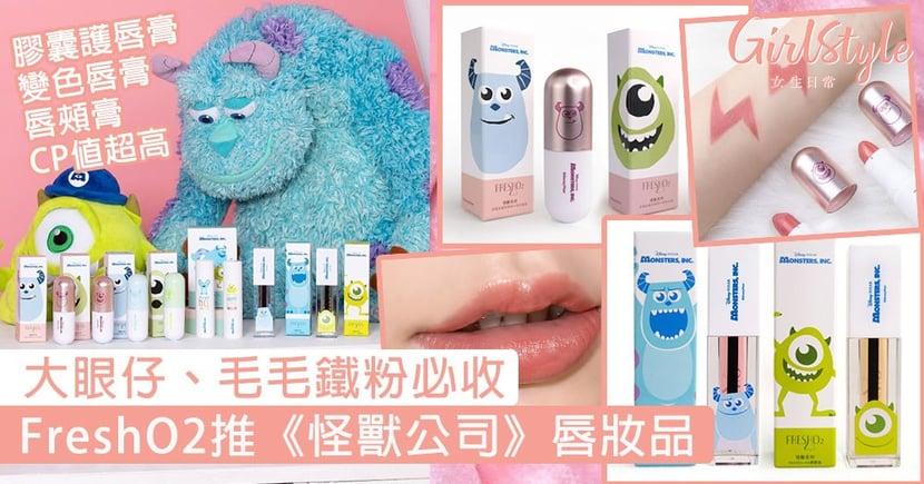 大眼仔、毛毛鐵粉必收!台灣FreshO2推《怪獸公司》唇妝品,膠囊護唇膏、變色唇膏、唇頰膏CP值超高!