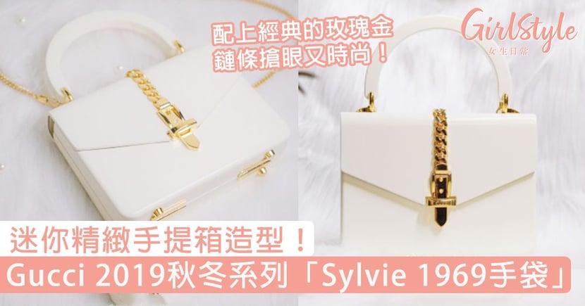 迷你精緻手提箱造型!Gucci 2019秋冬系列「Sylvie 1969手袋」,配上經典的玫瑰金鏈條搶眼又時尚!