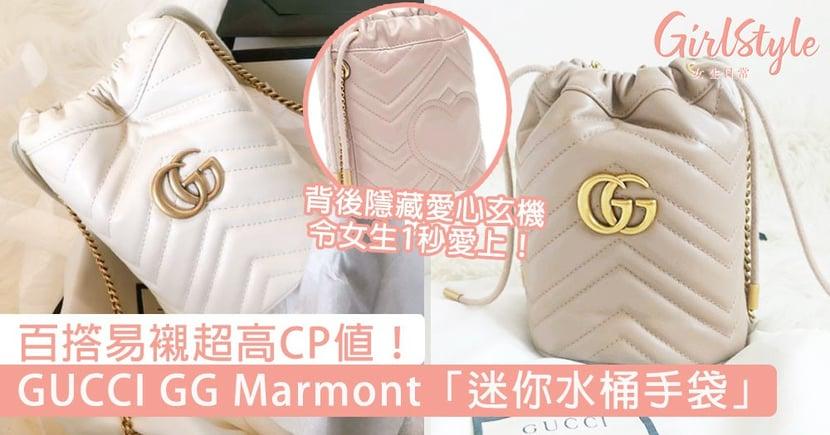 百撘易襯超高CP值!GUCCI超人氣GG Marmont「迷你水桶手袋」,背後隱藏愛心玄機令女生1秒愛上!