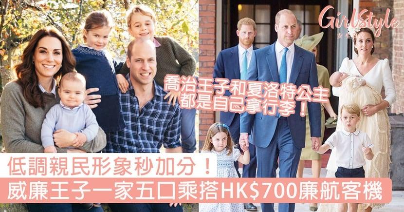 低調親民形象秒加分!威廉王子一家五口乘搭HK$700廉航客機,喬治王子和夏洛特公主都是自己拿行李!