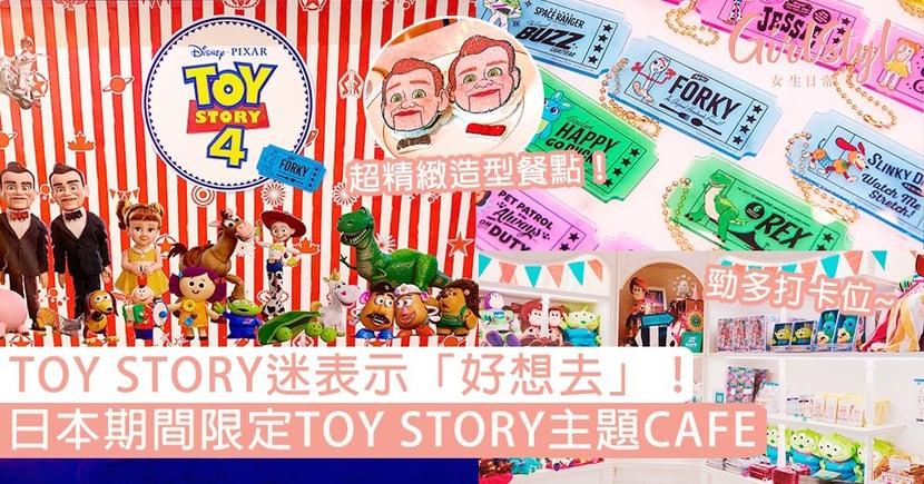 粉絲表示好想去!日本期間限定TOY STORY主題CAFE,超多打卡位、精緻週邊商品根本逼人敗家!