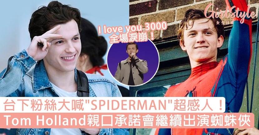 台下喊SPIDERMAN超感人!Tom Holland承諾會繼續出演蜘蛛俠,I love you 3000全場淚崩!
