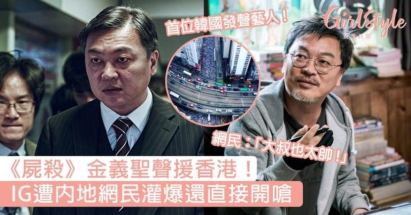 怎麼那麼帥!《屍殺》自私大叔金義聖聲援香港:為你們祈禱,IG遭內地網民灌爆還直接開嗆!