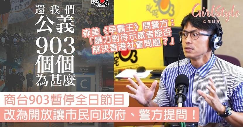 開放讓市民向政府、警方提問!商台903全日改播特備節目「903個個為什麼?」
