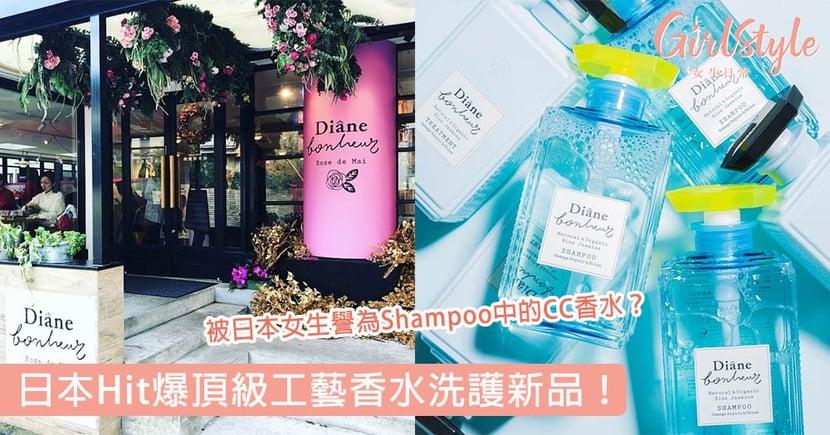 好感度UP「髮」術!日本Hit爆頂級工藝香水洗護新品,療癒藍茉莉打造最強空氣感髮絲!