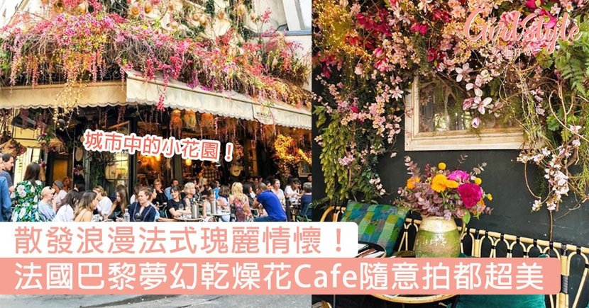 城市中的小花園!法國巴黎夢幻乾燥花Cafe隨意拍都超美,散發浪漫法式瑰麗情懷~