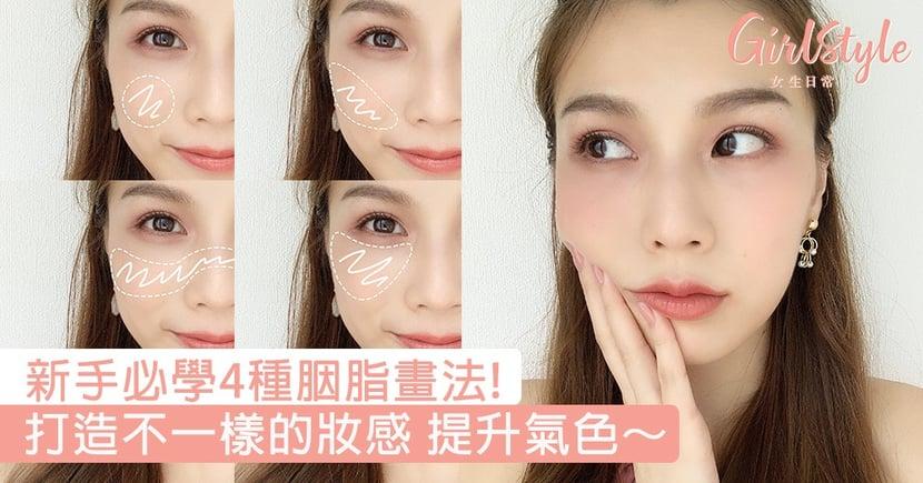 新手必學4種胭脂畫法!打造不一樣的妝感,提升氣色更迷人~