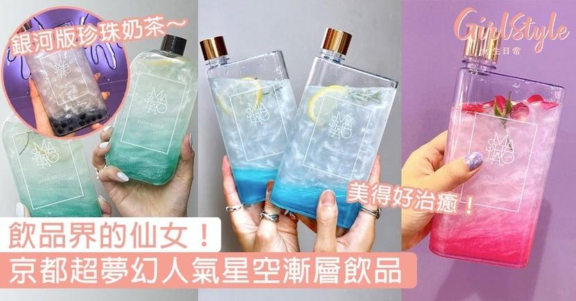 飲品界的仙女!京都人氣星空漸層飲品,銀河版珍珠奶茶超夢幻~