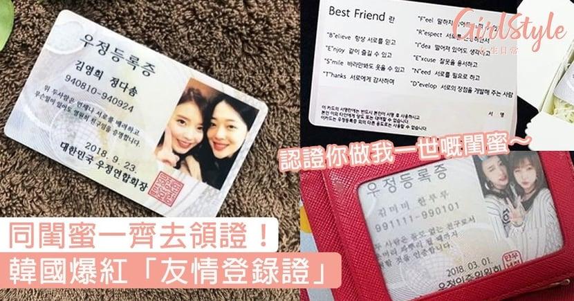 同閨蜜一齊去領證!韓國爆紅「友情登錄證」,認證你做我一世嘅閨蜜~