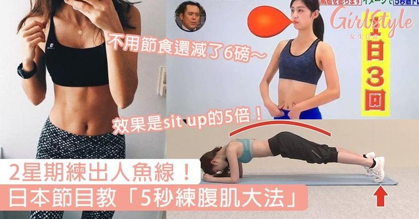 2星期練出人魚線!日本節目教「5秒練腹肌大法」,不用節食還減了6磅~