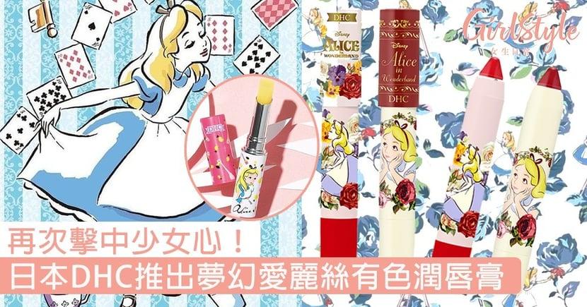 再次擊中少女心!日本DHC推出夢幻愛麗絲有色潤唇膏,光看包裝就是秒入手的節奏~