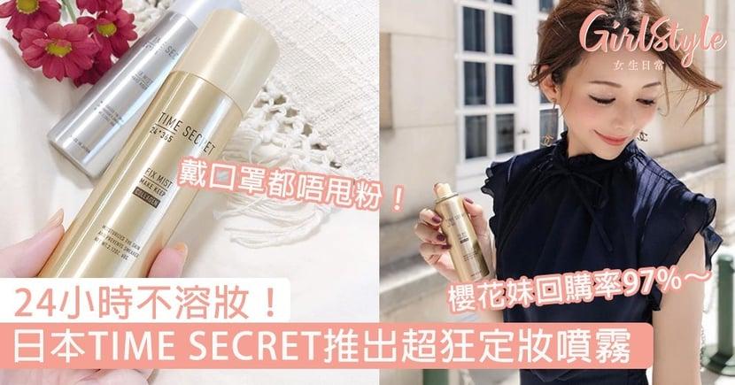 24小時不溶妝!日本TIME SECRET推出超狂定妝噴霧,櫻花妹回購率97%~