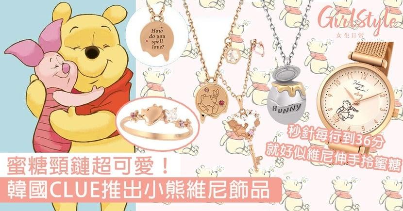 蜜糖頸鏈超可愛!韓國CLUE推出小熊維尼飾品,頸鏈設計藏激sweet密碼~
