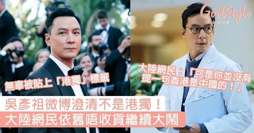 吳彥祖微博澄清不是港獨!大陸網民依舊唔收貨:可是你並沒有提一句香港是中國的!