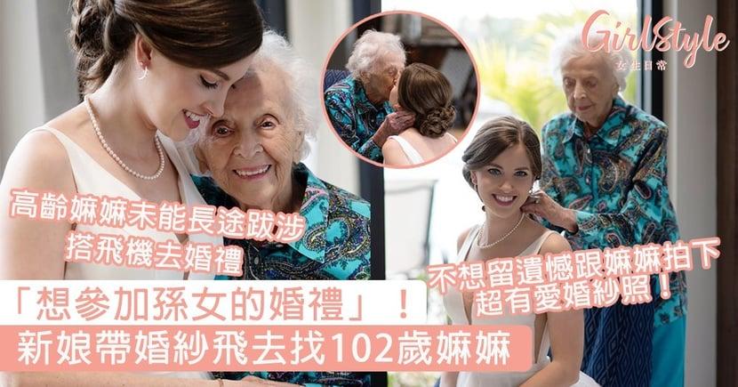 「想參加孫女的婚禮」!新娘帶婚紗飛去找102歲嫲嫲,拍下最後超有愛合照惹哭網民~