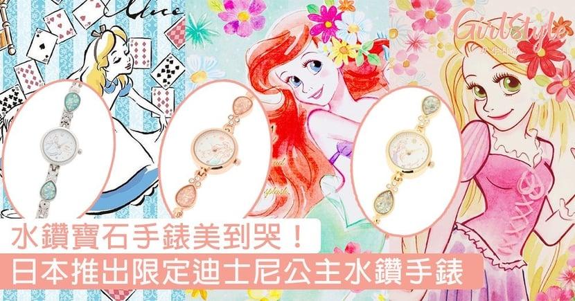 水鑽寶石手錶美到哭!日本推出限定迪士尼公主水鑽手錶,戴上手仙氣秒UP~
