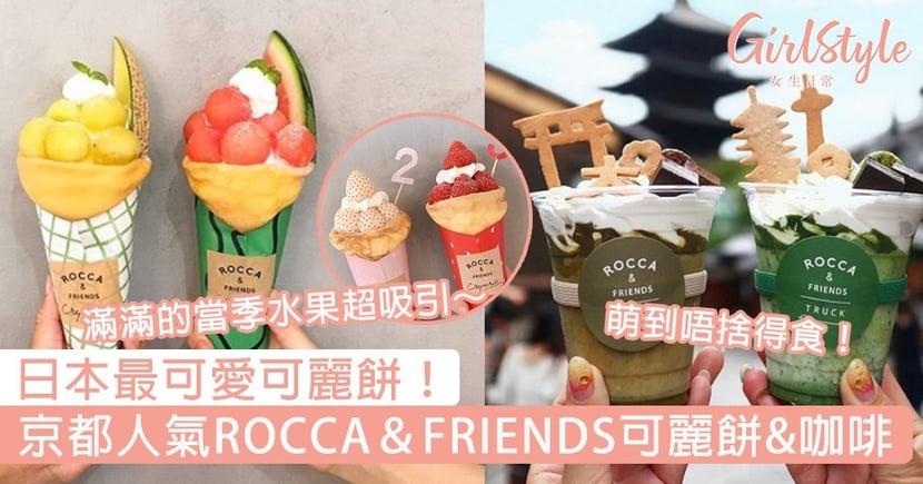 日本最可愛可麗餅!京都人氣ROCCA&FRIENDS可麗餅&咖啡,萌到唔捨得食~