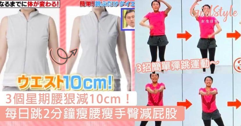 3個星期腰狠減10cm!每日跳2分鐘瘦腰瘦手臀減屁股,比跑步消耗多1.2倍卡路里~