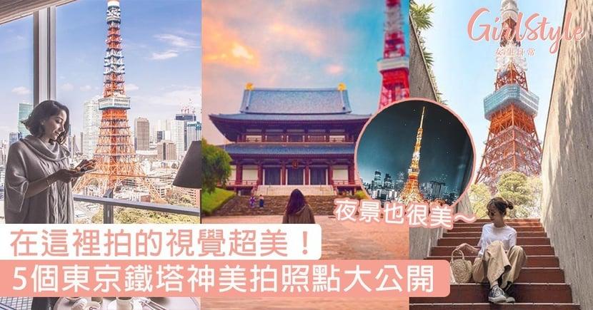 在這裡拍的視覺超美!5個東京鐵塔神美拍照點大公開,零死角捕捉東京鐵塔~