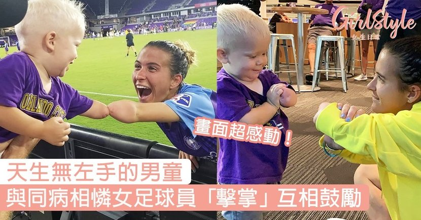 最美麗的畫面!天生無左手的男童,與同病相憐女足球員「擊掌」互相鼓勵!