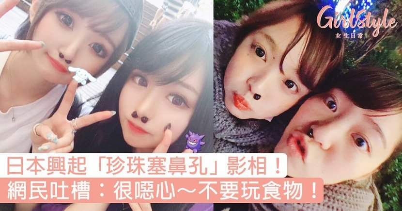 日本珍珠奶茶狂熱持續!竟然興起「珍珠塞鼻孔」影相,網民:不要玩食物!
