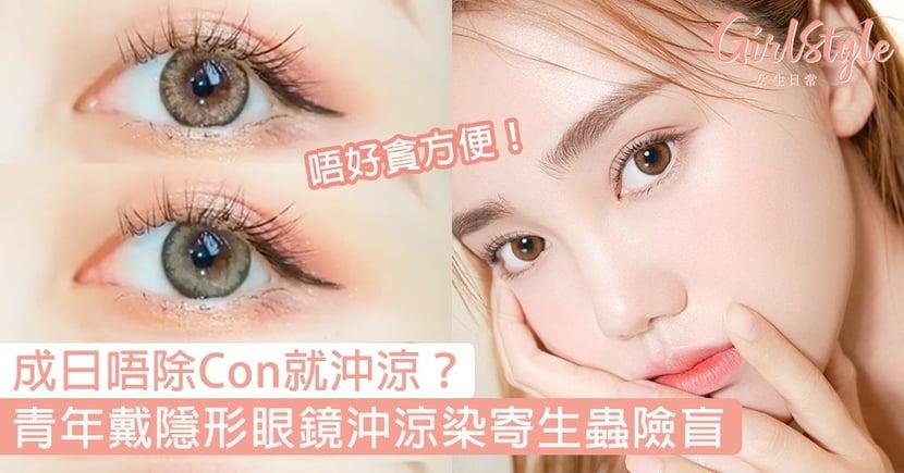 成日唔除Con就沖涼同游水?外國青年常戴隱形眼鏡沖涼,右眼染寄生蟲險盲!