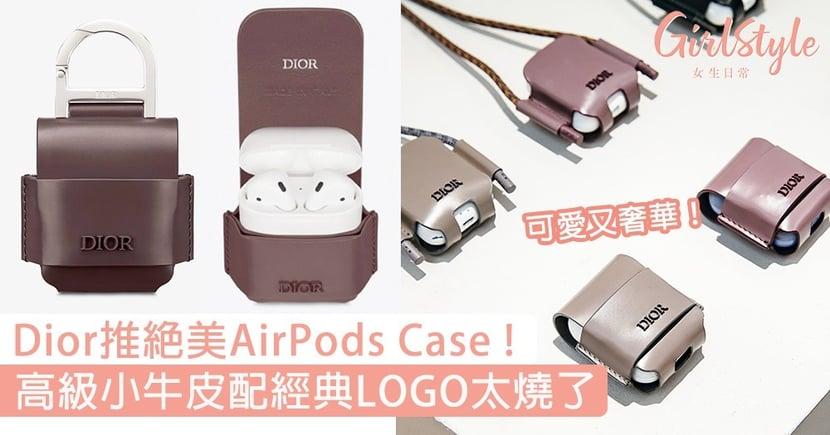 可愛又奢華!Dior推出絕美AirPods Case,小牛皮配上經典LOGO太燒了〜
