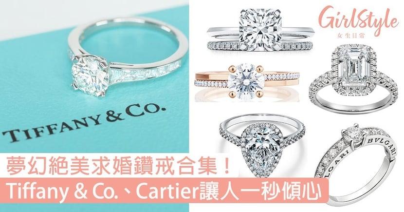 見證永恆的愛情!夢幻絕美求婚鑽戒合集,Tiffany & Co.、Cartier讓人一秒傾心~