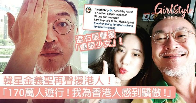 韓星金義聖繼續支持香港!遮右眼聲援「爆眼少女」:170萬人遊行!我為香港人感到驕傲!