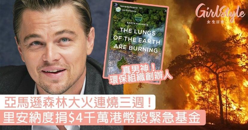 生態災難!「地球之肺」亞馬遜雨林大火連燒三週,里安納度捐$4千萬港幣設緊急基金!