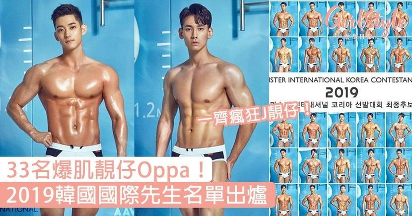 又可瘋狂睇Oppa!2019韓國國際先生名單出爐,33名爆肌靚仔令人血脈賁張〜