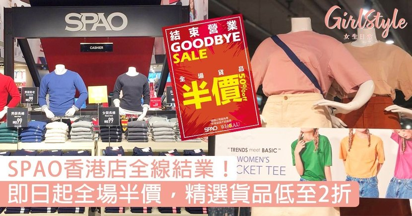 SPAO香港店全線結業!即日起全場半價,把握最後機會瘋狂搶購韓裝〜