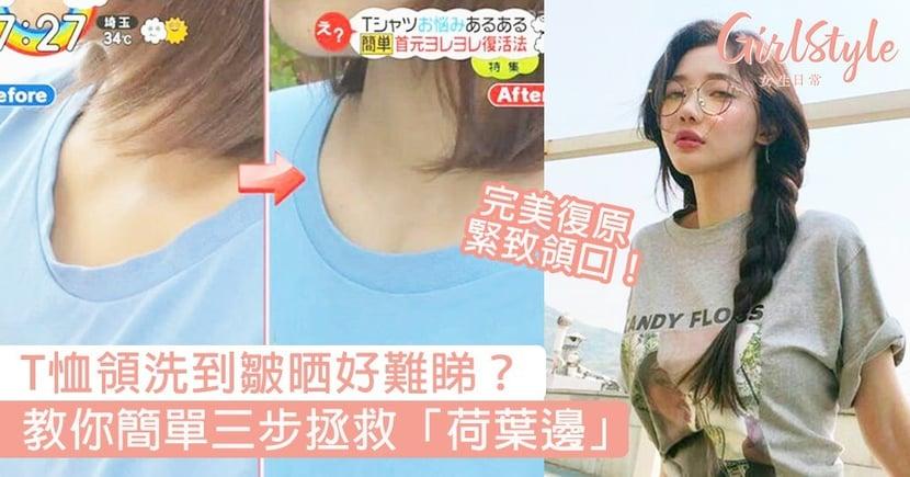 T恤領洗到皺晒?日本節目教你簡單三步拯救「荷葉邊」,T恤領唔會再變鬆垮垮〜