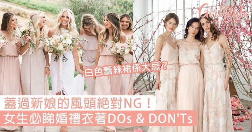 著白色蕾絲裙去婚禮?女生必睇婚禮衣著DOs & DON'Ts,蓋過新娘的風頭絕對NG!