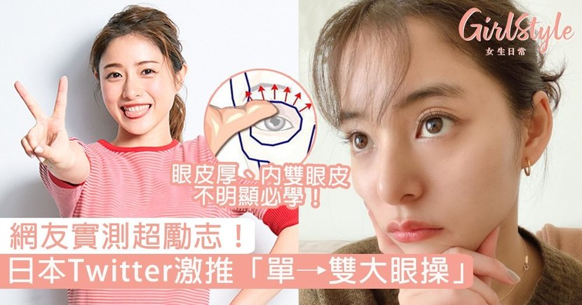 網友實測超勵志!日本Twitter激推「單→雙大眼操」,眼皮厚、內雙眼皮不明顯人士必睇!