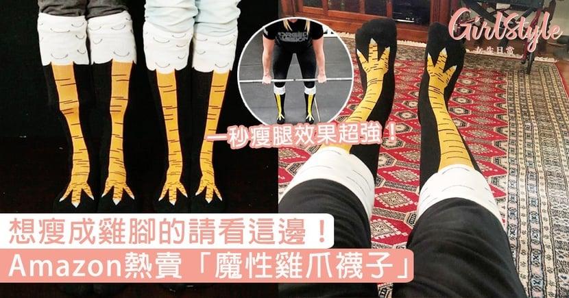 想瘦成雞腳的請看這邊!Amazon熱賣「魔性雞爪襪子」,一秒瘦腿+拉直腿線效果超強