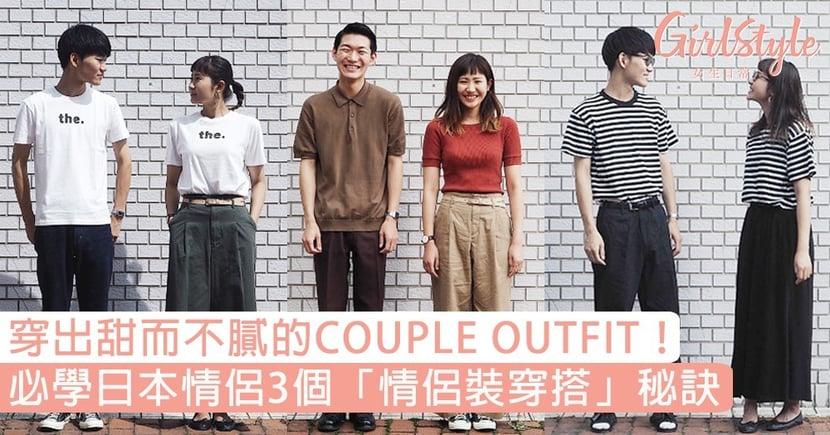 穿出甜而不膩的COUPLE OUTFIT!必學日本情侶3個穿搭秘訣,男友求你別再穿T恤了~
