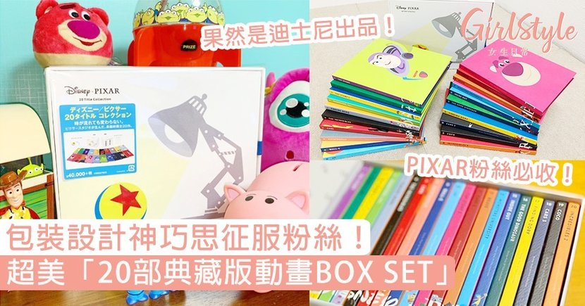 每拆一下都是小驚喜!PIXAR絕美「20部典藏版動畫BOX SET」,粉絲:果然是迪士尼出品!