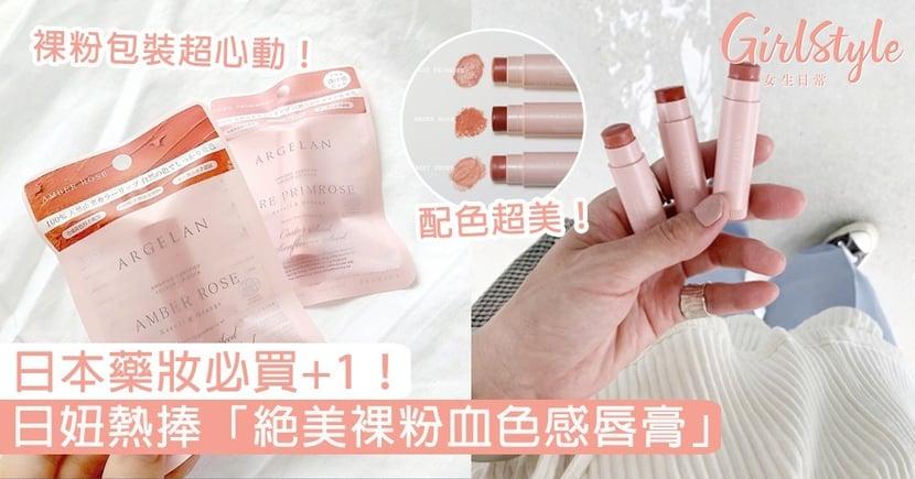日本藥妝必買+1!日妞熱捧「絕美裸粉血色感潤唇膏」,琥珀玫瑰、楓葉橘棕配色美到哭!