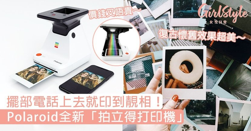 擺部電話上去就印到靚相!超抵玩Polaroid全新「拍立得打印機」,復古懷舊效果超有溫度!