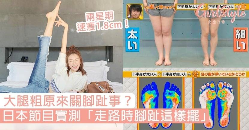 想瘦大腿原來要靠腳趾?日本節目實測「走路時腳趾這樣擺」,大腿兩星期速瘦1.8cm!