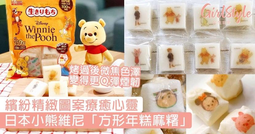 繽紛精緻圖案療癒心靈!日本小熊維尼、TsumTsum「方形年糕麻糬」,烤過後微焦色澤變得更Q彈煙韌!