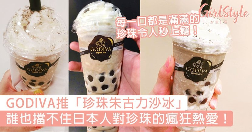 誰也擋不住日本人對珍珠的熱愛!GODIVA推「珍珠朱古力沙冰」,每一口都是滿滿的珍珠令人秒上癮!