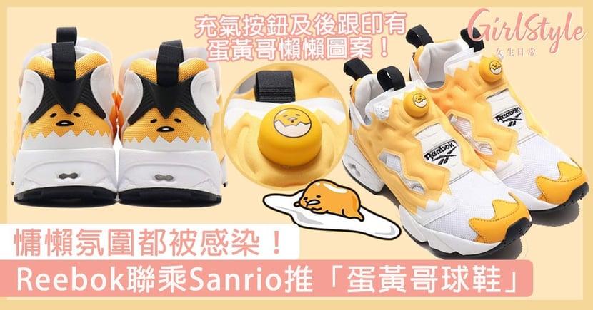 慵懶氛圍都被感染!Reebok聯乘Sanrio推「蛋黃哥球鞋」,充氣按鈕及後跟印有蛋黃哥懶懶圖案!