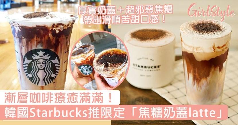漸層咖啡療癒滿滿!韓國Starbucks推限定「焦糖奶蓋latte」,厚實奶蓋+超邪惡焦糖帶出滑順苦甜口感!