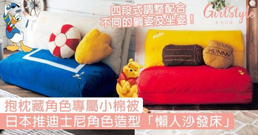 抱枕藏角色專屬小棉被!日本推迪士尼角色造型「懶人沙發床」,四段式調整配合不同的躺姿及坐姿!