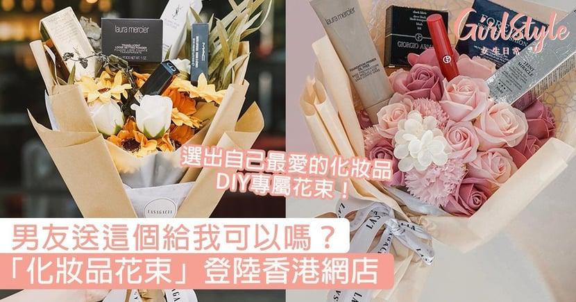 男友送這個給我可以嗎?化妝品花束登陸香港網店,選出自己最愛的化妝品DIY專屬花束!