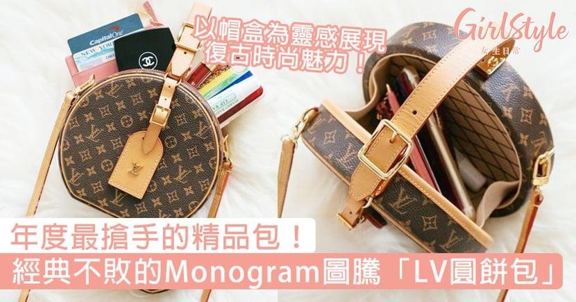 年度最搶手的精品包!經典不敗的Monogram圖騰「LV圓餅包」,以帽盒為靈感展現復古時尚魅力!