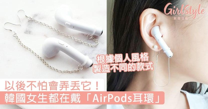 以後不怕會弄丟它!韓國女生都在戴「AirPods耳環」,根據個人風格製造不同的款式!